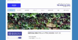 リバースの新ホームページ
