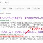 リバースの新HPがGoogleに登録されました。