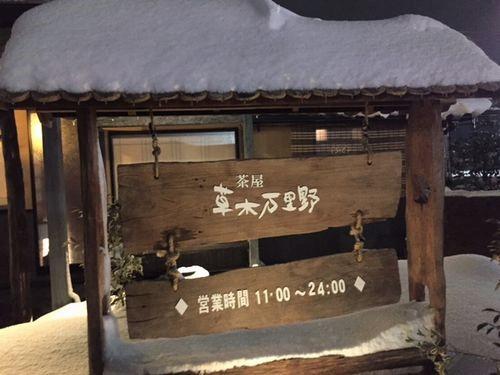 草木万里野 長岡花園店 看板