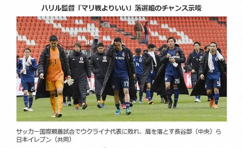 日本代表 日本1-2ウクライナ