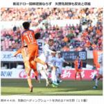 J2第2節 新潟1-1松本