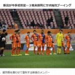 J2アルビ 第5節 新潟0-1愛媛