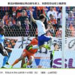 2018J2第4節アルビ 横浜0-3新潟