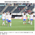 J2アルビ 第7節 熊本3-1新潟