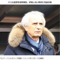 サッカー日本代表ハリルホジッチ監督電撃解任!