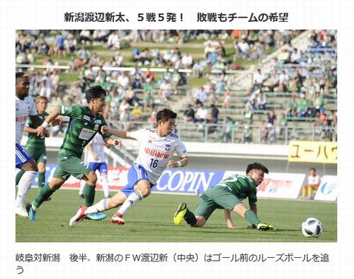 J2第16節 岐阜2-1新潟