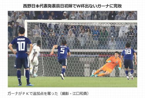 日本0-2ガーナ