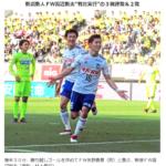 J2アルビ新人渡邉新太の3戦連続ゴール!