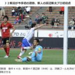 J2アルビ 渡邉新太初ゴール!