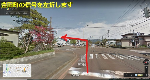 豊田町の信号を左折します