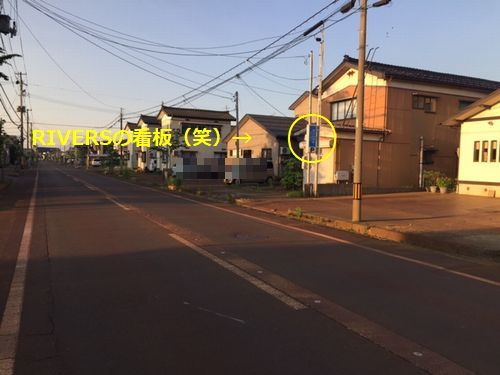 RIVERSの青い小さい看板