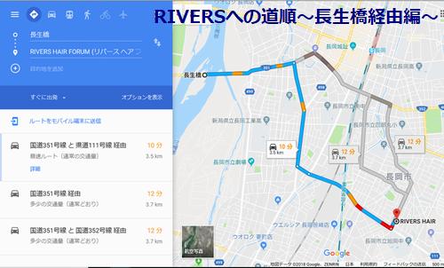 RIVERSへの道順~長生橋経由編~