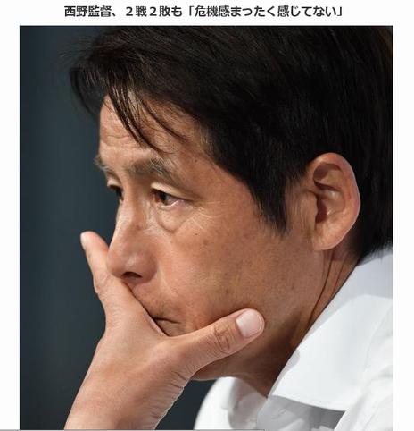 西野ジャパン2連敗 日本0-2スイス