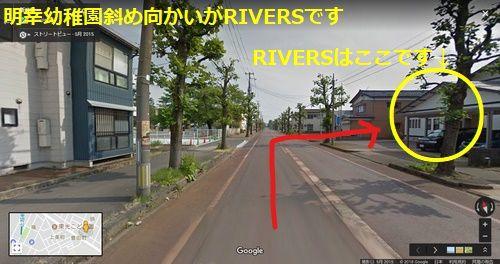 RIVERSはここです