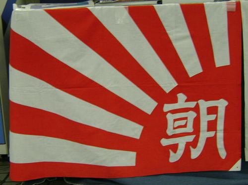 某新聞社の社旗