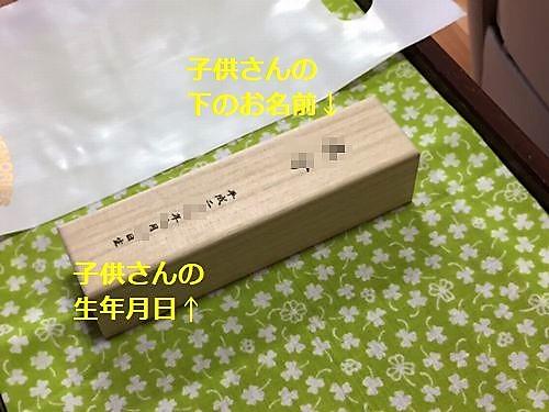 赤ちゃんの筆 箱タイプ