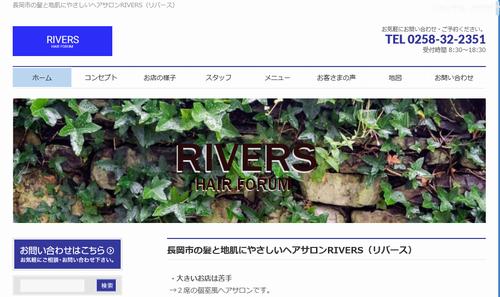 RIVERSのHPのトップ画面