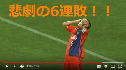 悲劇の6連敗!!