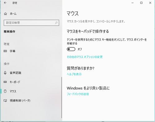 設定→簡単操作→マウス