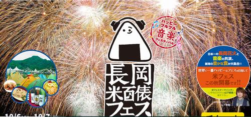 長岡米百俵フェス