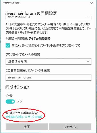 メールボックスの詳細設定