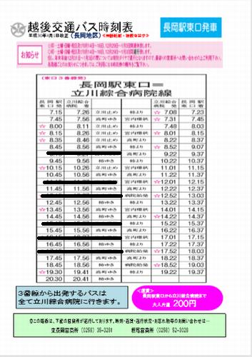 長岡駅東口発車 立川綜合病院線時刻表2