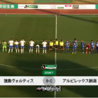 徳島0-0新潟