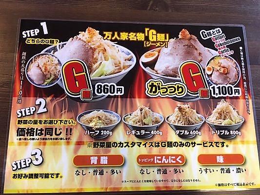 ラーメン万人家川崎店メニュー2