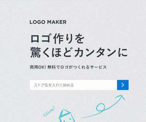ロゴメーカーサイト