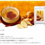 食べしょうが茶