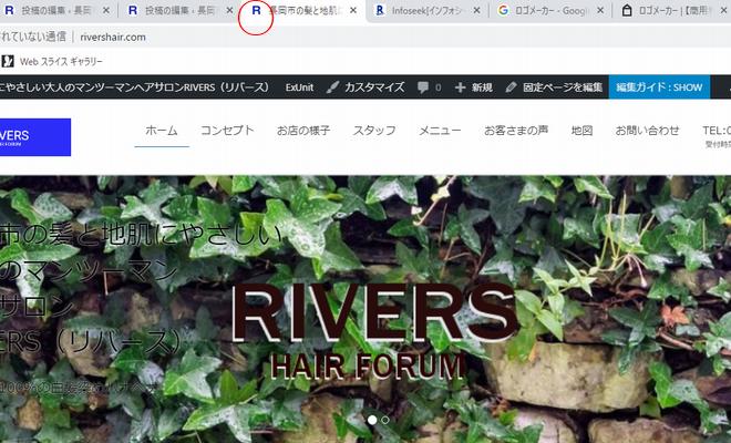 リバースのサイトアイコン