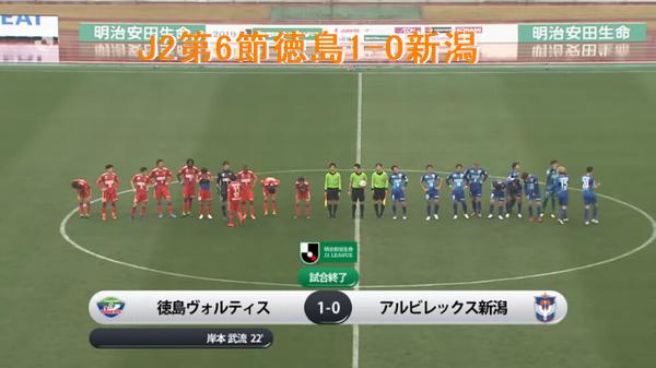 J2第6節徳島1-0新潟