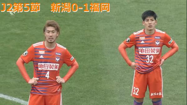 2019J2第5節新潟0-1福岡