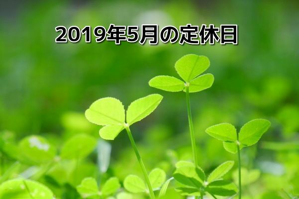 2019年5月の定休日のお知らせ