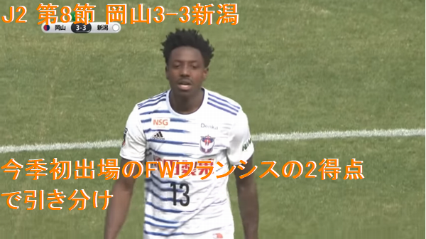J2 第8節 岡山3-3新潟