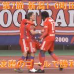 J2第7節 新潟1-0町田