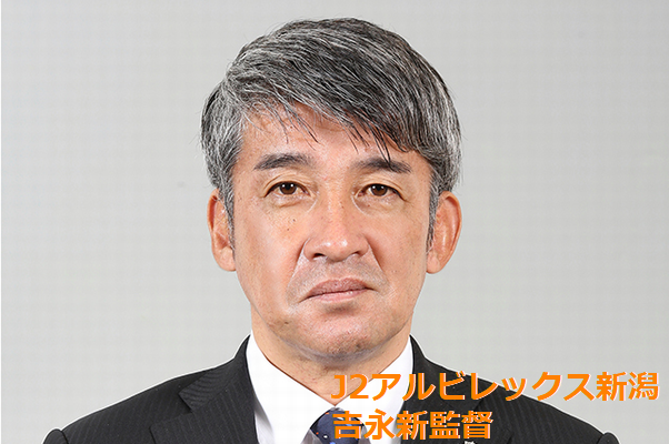 吉永新監督