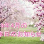 4月の定休日のお知らせ