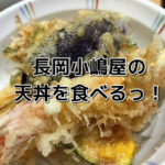 長岡小嶋屋の天丼を食べるっ!