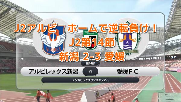 J2第14節 新潟2-3愛媛