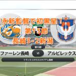 J2第13節長崎3-2新潟
