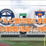 J2第20節鹿児島1-3新潟