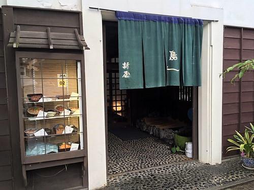 野沢温泉 新屋(あたらしや)入口