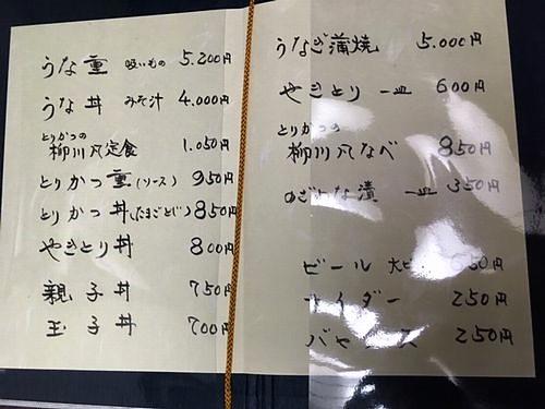 野沢温泉 新屋 メニュー