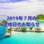 2019年7月の定休日
