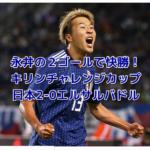 永井の2ゴールで快勝!