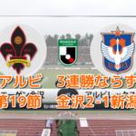 J2第19節金沢2-1新潟