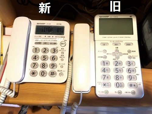 新旧電話機の比較