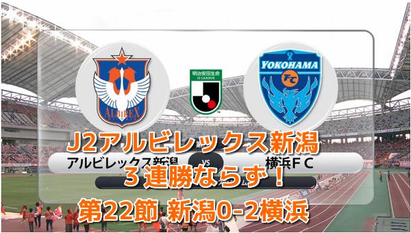 J2第22節 新潟0-2横浜