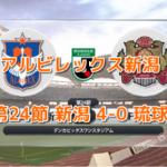 J2第24節新潟4-0琉球
